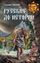 Русские до истории